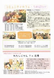 新聞2014冬03