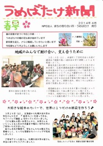 news2014.04.01