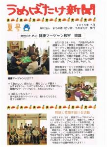 新聞2015夏号1ページ