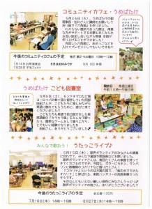 新聞2015夏号2ページ