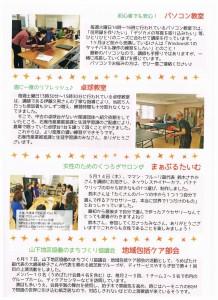 新聞2015夏号3ページ