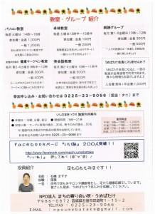 新聞2015夏号4ページ