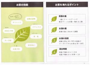お茶(尾形拓哉)01