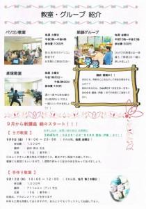 新聞2013夏号03