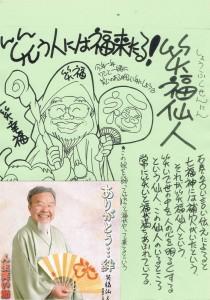笑福仙人3.18.2014