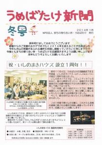 新聞2014冬01