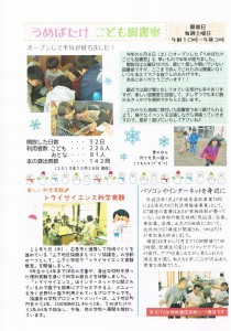 新聞2014冬02