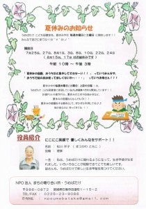新聞2013夏号04