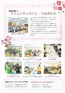 新聞2013夏号02