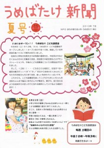 新聞2013夏号01