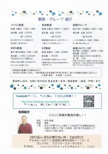 新聞2014冬04
